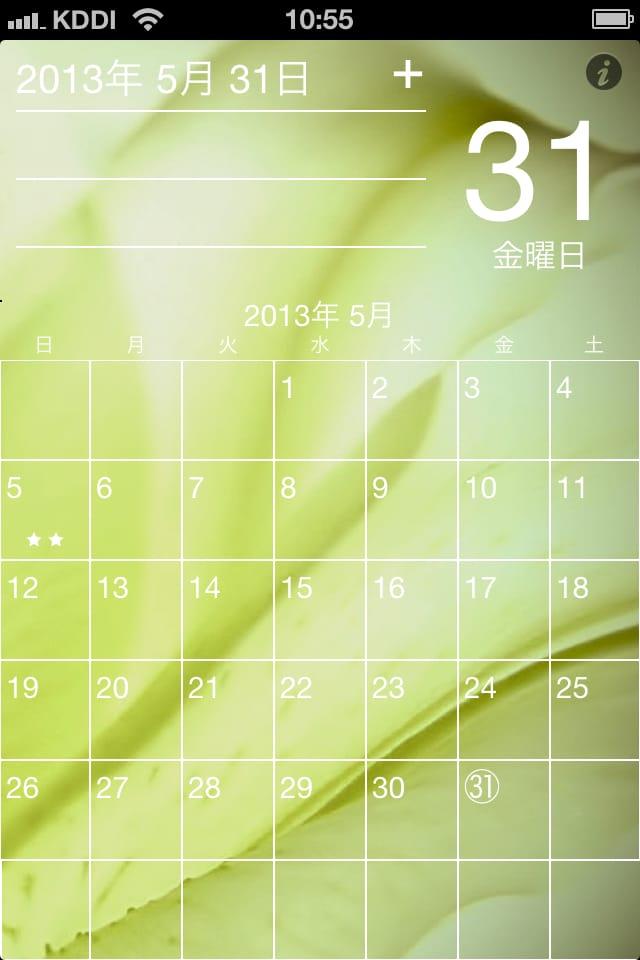【おしゃれ】こよみ:スマホでスケジュール管理できるiPhoneアプリ_02