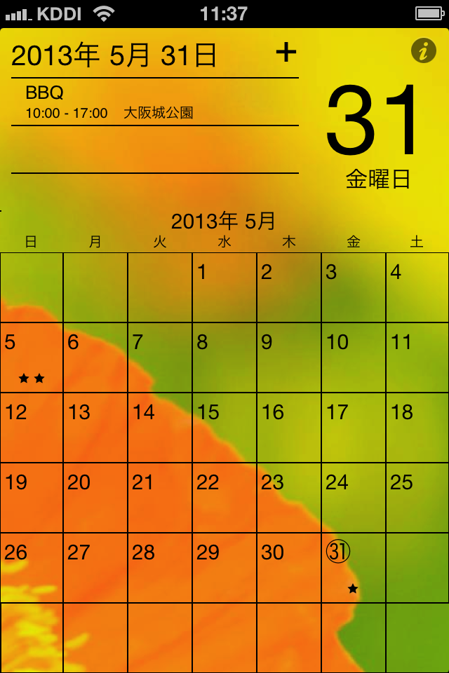 【おしゃれ】こよみ:スマホでスケジュール管理できるiPhoneアプリ