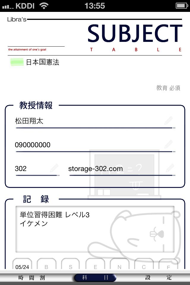 with Timetable:スマートフォンで授業管理できるiPhoneアプリ_08