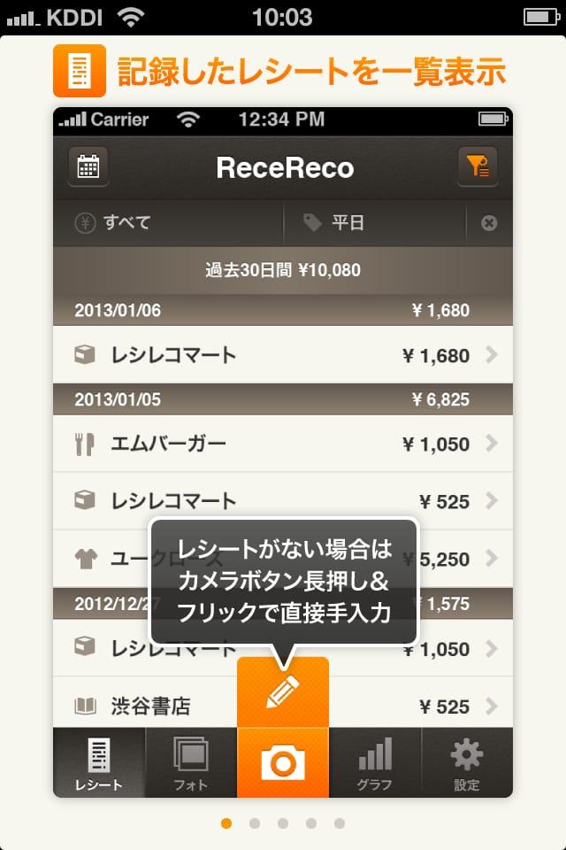 ReceReco:レシレコ!!レシート撮影で支出管理!家計簿で節約、貯金!