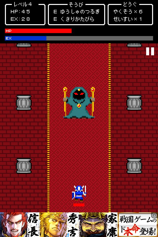 一本道RPG:8bitゲーム好きなら確実にはまるiPhoneアプリが面白い!