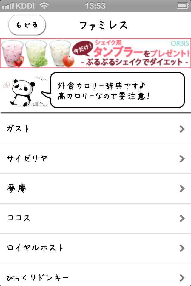 ダイエット!体重管理ツール+カロリー辞典:夏!今年の夏はやせる!!