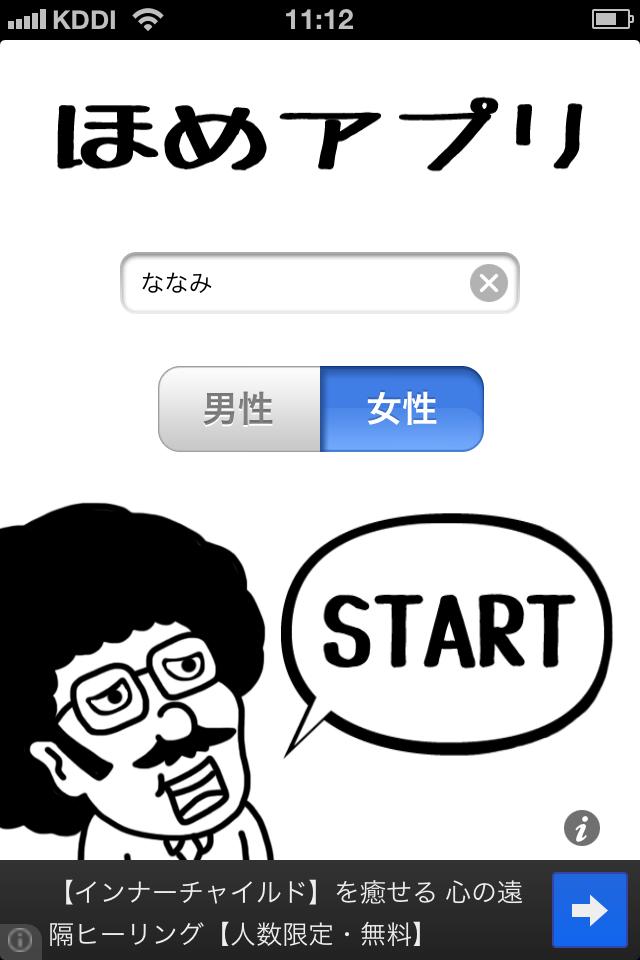 ほめアプリ:ほめてほめてほめまくってくれるアプリ。ありがたい。