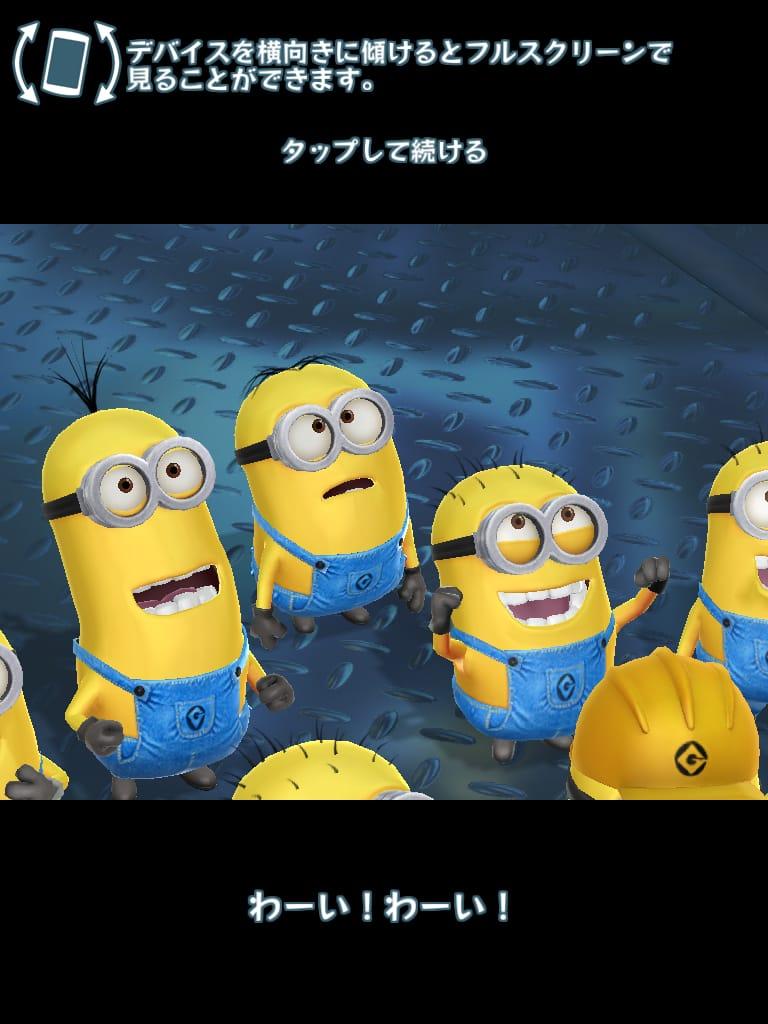 怪盗グルーのミニオンラッシュ:映画「怪盗グルー」のミニオンが走る!!テンプルランみたい!!