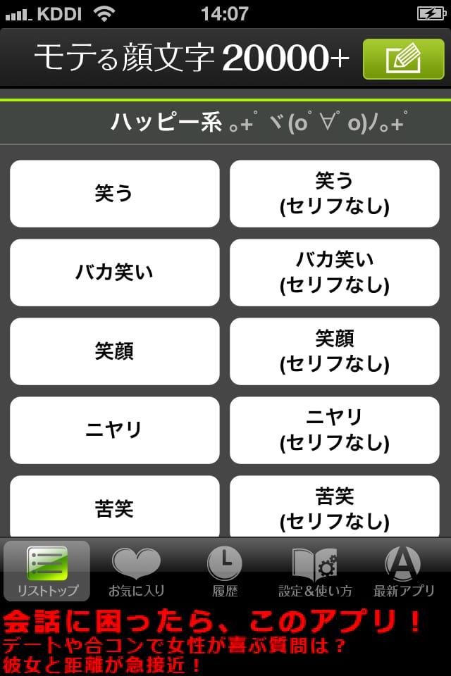 モテる顔文字:iPhoneで顔文字を簡単入力できるアプリ_03