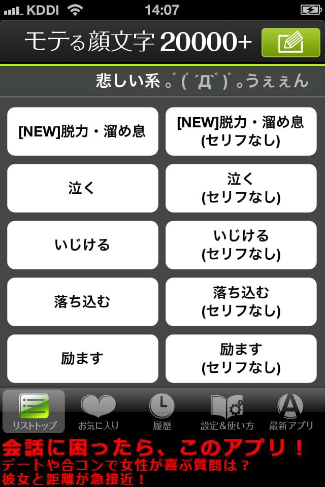 モテる顔文字:iPhoneで顔文字を簡単入力できるアプリ_04