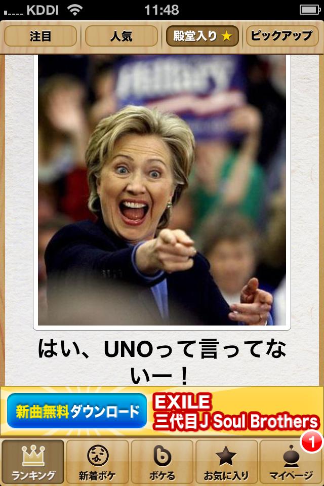 ボケて(bokete)〜写真で一言〜:爆笑必須アプリ!絶対に1人の時に見て下さい・・・