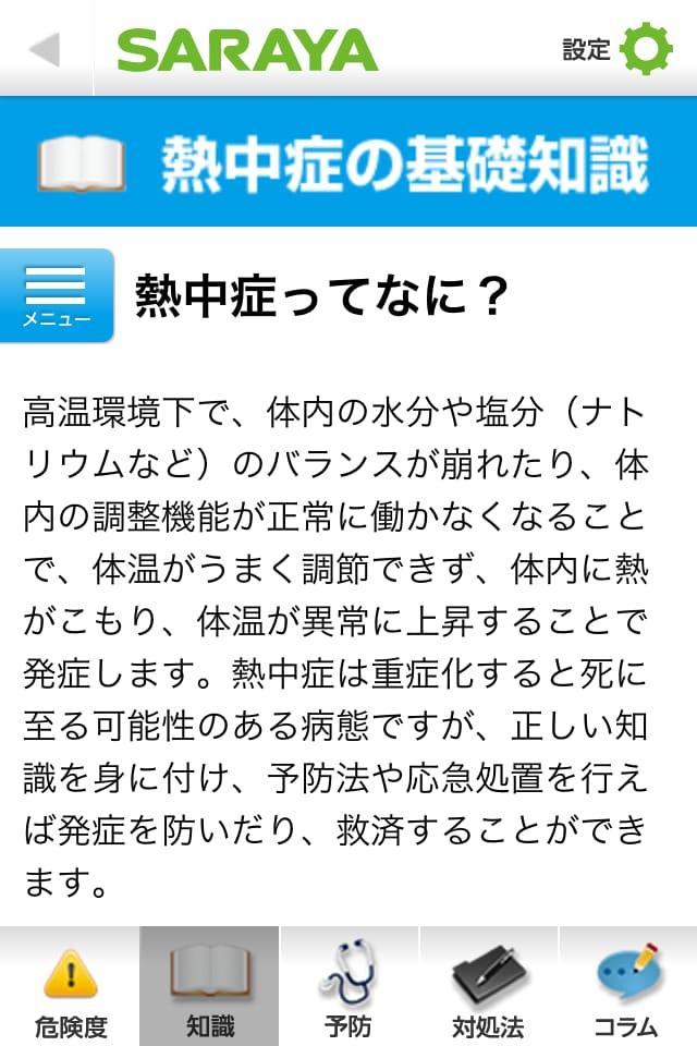 【夏の対策】熱中症ナビ:熱中症予防が出来るiPhoneアプリ_04