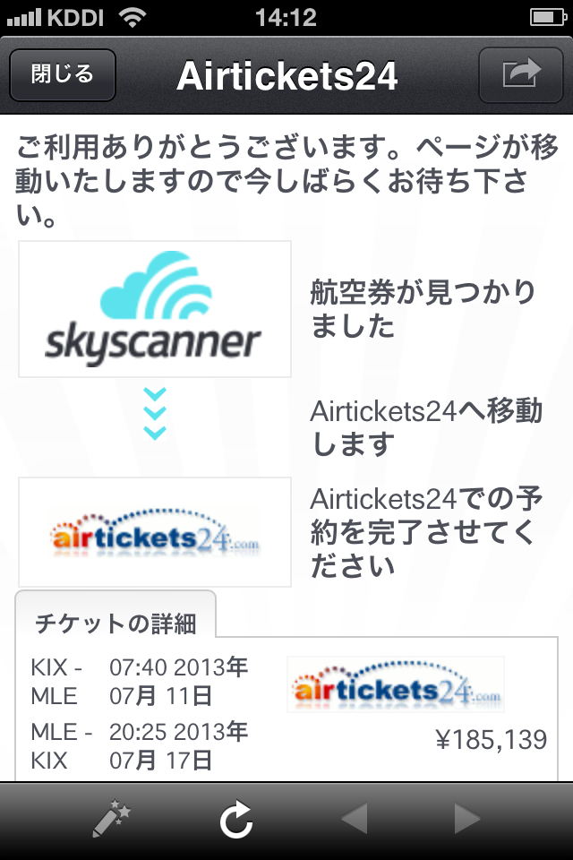 Skyscannerでいつでもどこでも簡単に格安航空券検索:国内外問わず検索可能!次の休みはどこへ行こう♪