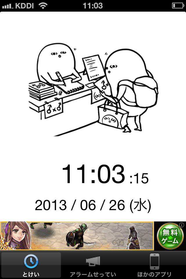ホモォ時計:人気のホモォいじりの時計が登場!!