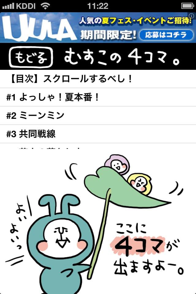 むすこの4コマ:人気のキモかわキャラクター「むすこ」!!