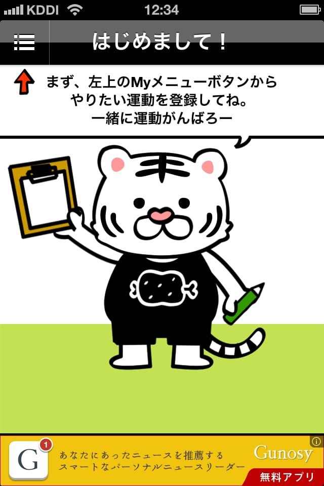 鍛えタイマー:ナマケタイガー君と一緒に運動!!鍛えろ体!!