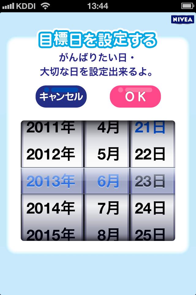 うる肌お天気&カレンダー:UV指数表示のニベア開発アプリ!!