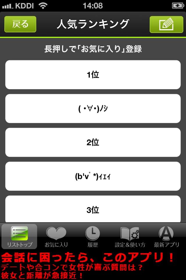 モテる顔文字:iPhoneで顔文字を簡単入力できるアプリ_05