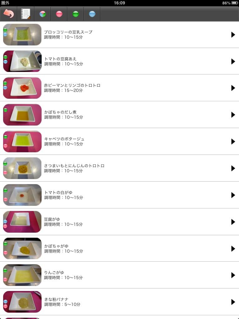 離乳食レシピ:初めての離乳食!ママも赤ちゃんも大助かりアプリ!!