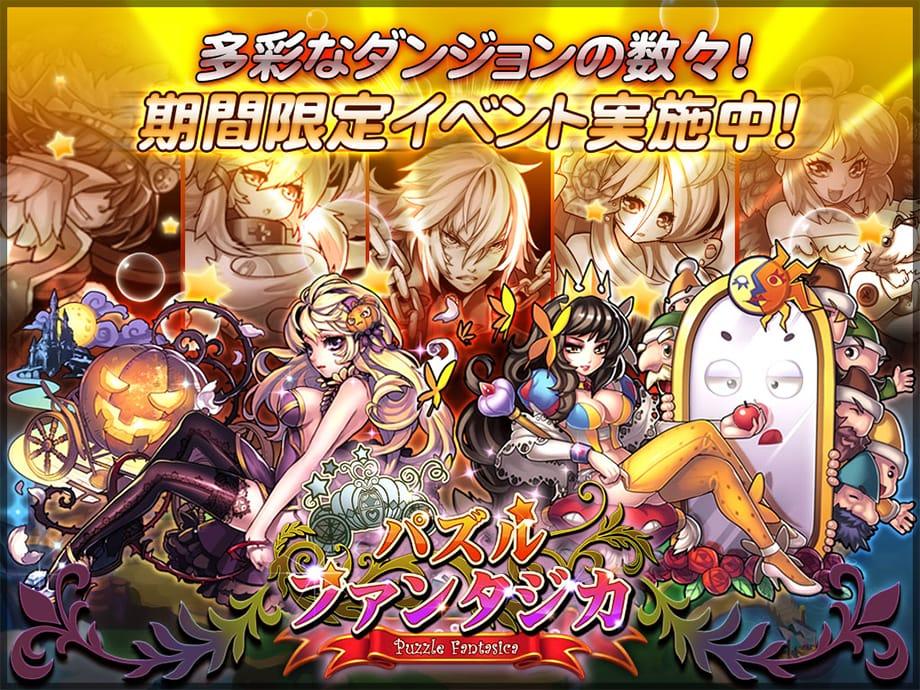 レンレンゲームジャパンの『パズルファンタジカ』がスマッシュヒット中!