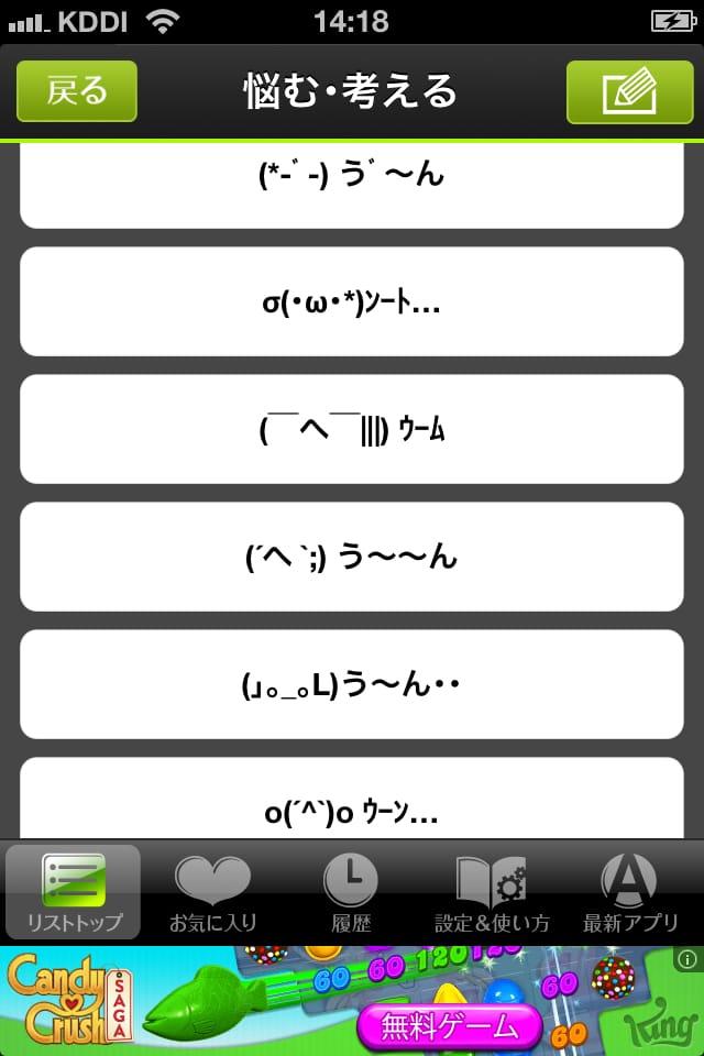 モテる顔文字:iPhoneで顔文字を簡単入力できるアプリ_10