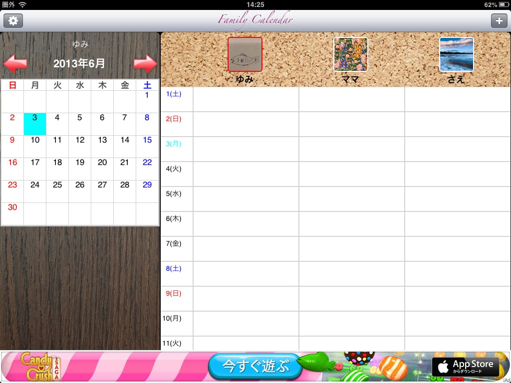 Family Calendar:家族のスケジュールを管理!!これで喧嘩はもうしない!!