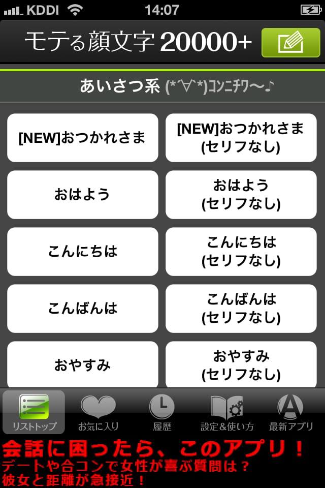モテる顔文字:iPhoneで顔文字を簡単入力できるアプリ_02