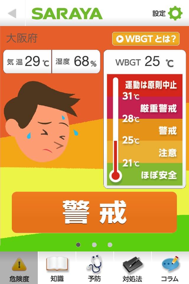 【夏の対策】熱中症ナビ:熱中症予防が出来るiPhoneアプリ_01