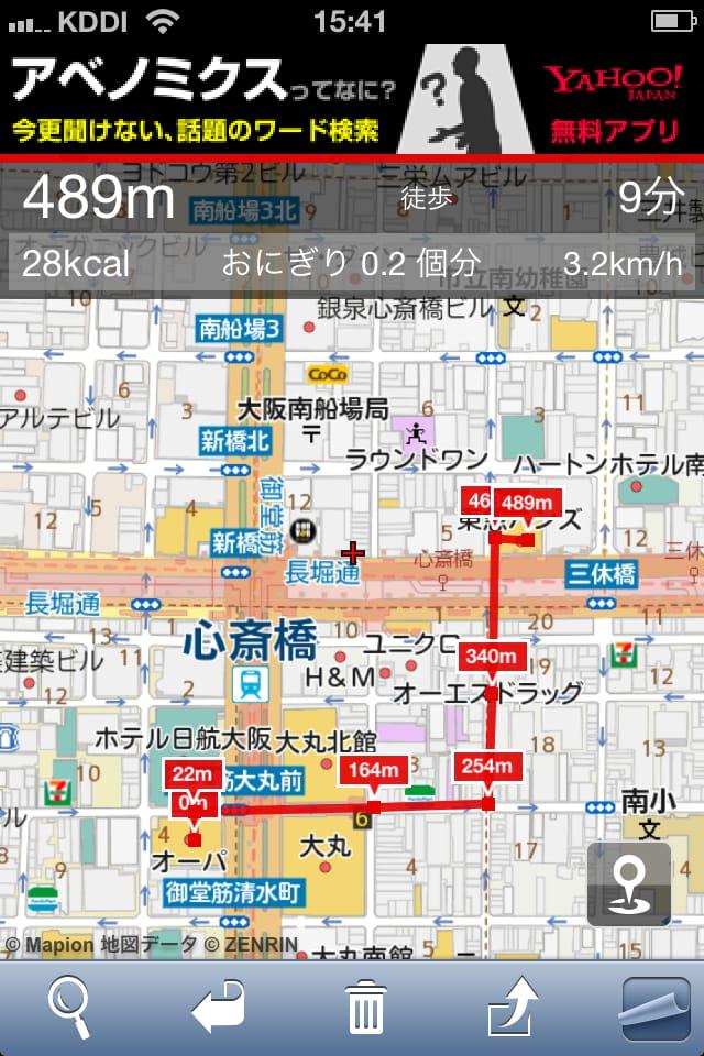 キョリ測:距離を簡単に測定できるiPhoneアプリ_06