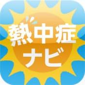 【夏の対策】熱中症ナビ:熱中症予防が出来るiPhoneアプリ