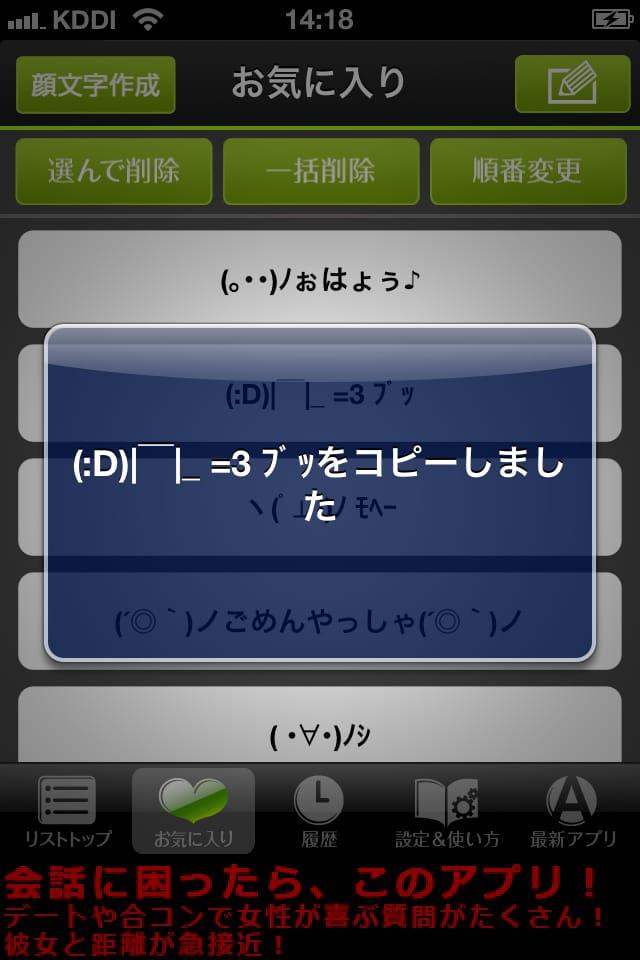モテる顔文字:iPhoneで顔文字を簡単入力できるアプリ_12