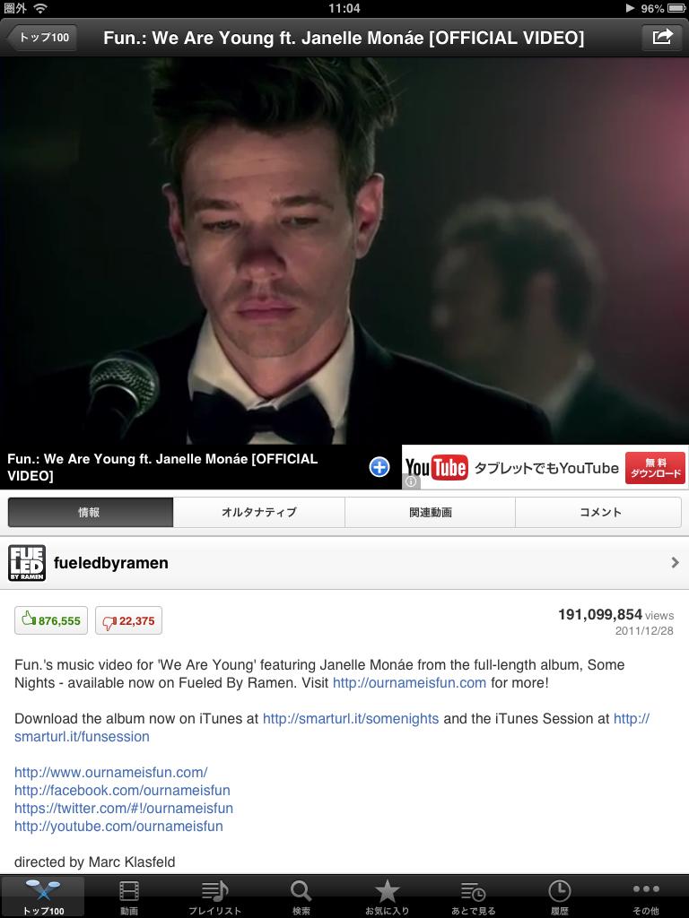 最強YouTubeアプリ!! Tubee:ランキング形式で動画を検索できるYoutubeクライアントアプリが便利です。