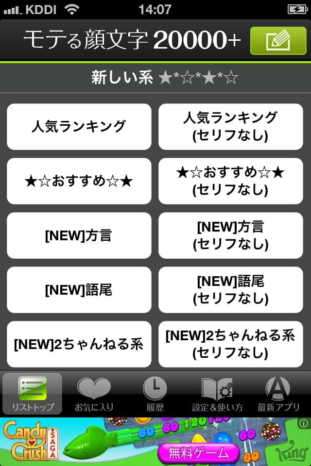 モテる顔文字:iPhoneで顔文字を簡単入力できるアプリ_01