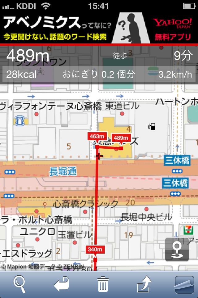 キョリ測:距離を簡単に測定できるiPhoneアプリ_05