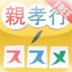 写経(無料お試し版):精神統一。究極のリラックスアプリ!