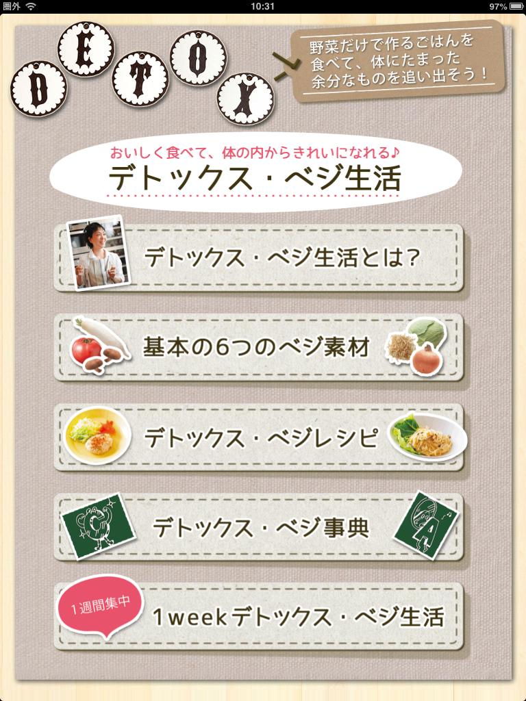 食べるほどやせてきれいに!デトックス・ベジ生活:食べて痩せる?奇跡のダイエット!