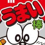 うまい棒をたべよう!:うまい棒を食べまくる駄菓子ゲーム!!