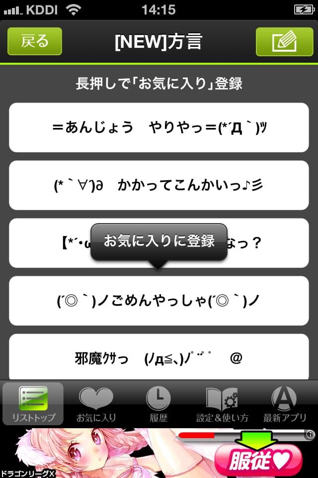 モテる顔文字:iPhoneで顔文字を簡単入力できるアプリ_06