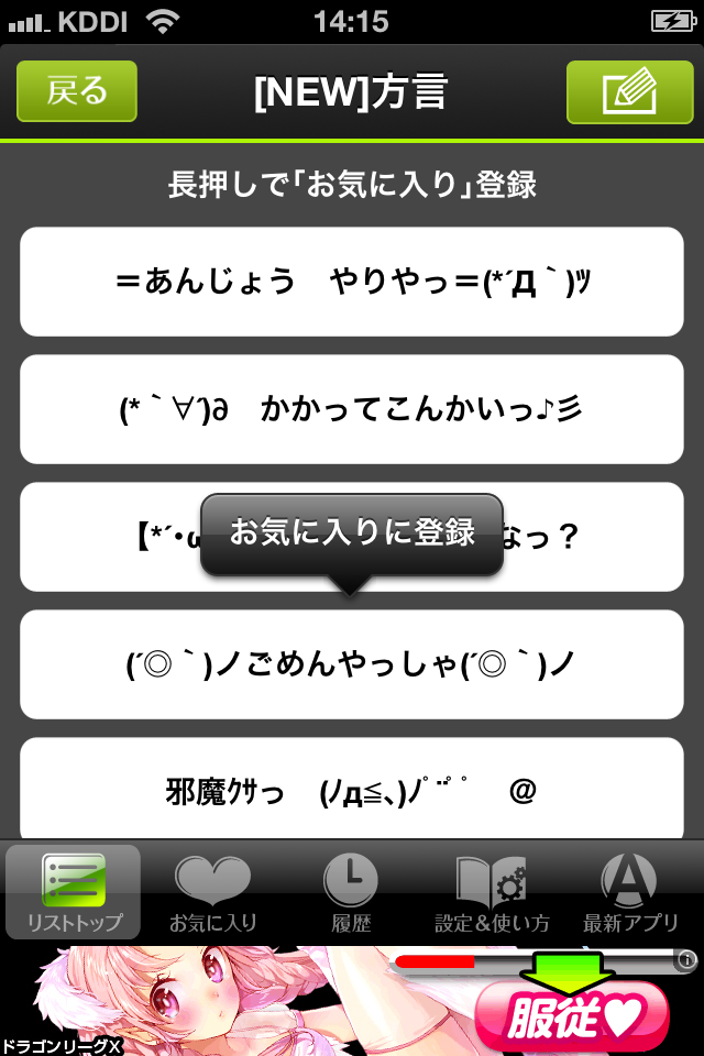 【20000+】モテる顔文字:iPhoneで顔文字を簡単入力できるアプリ