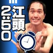 江頭アラーム 〜時は金なり〜:奇跡の人。えがちゃんの面白時計。