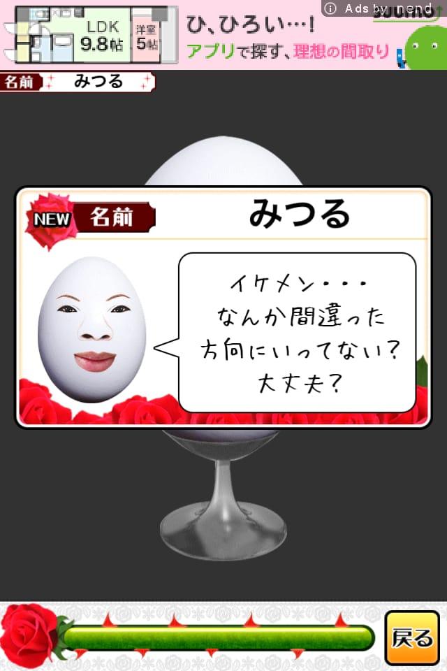 イケメン育成ゲームアプリ「不細工たまご」の遊び方_10