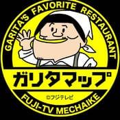『めちゃ×2イケてるッ!』の人気企画「ガリタ食堂」から無料のスマホアプリ「ガリタマップ」登場!