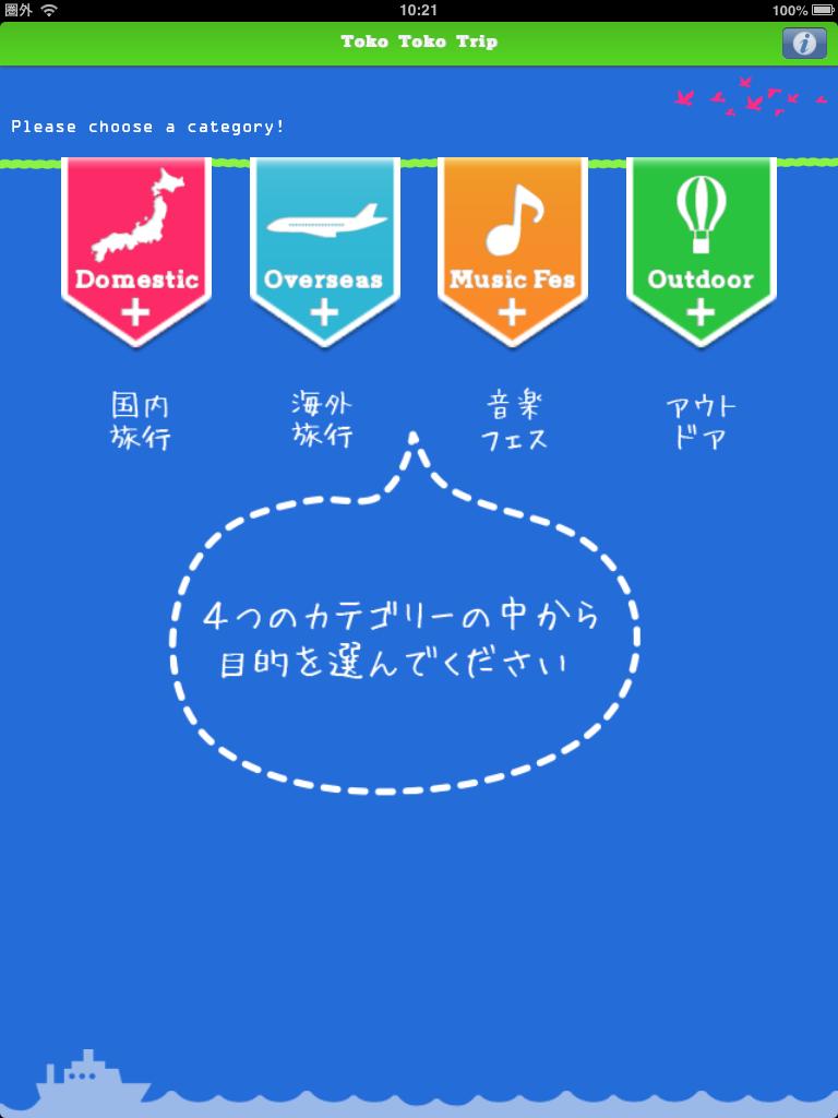 トコトコとりっぷ!:旅行の準備をお手伝い!!お忘れ物はないですか!?