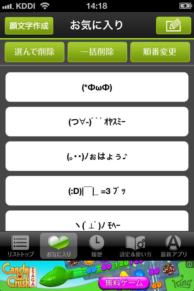 モテる顔文字:iPhoneで顔文字を簡単入力できるアプリ_11
