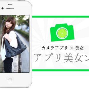 【カメラアプリ×美女】アプリ美女ン。の配信を開始いたしました!