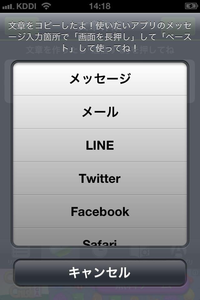 モテる顔文字:iPhoneで顔文字を簡単入力できるアプリ_15