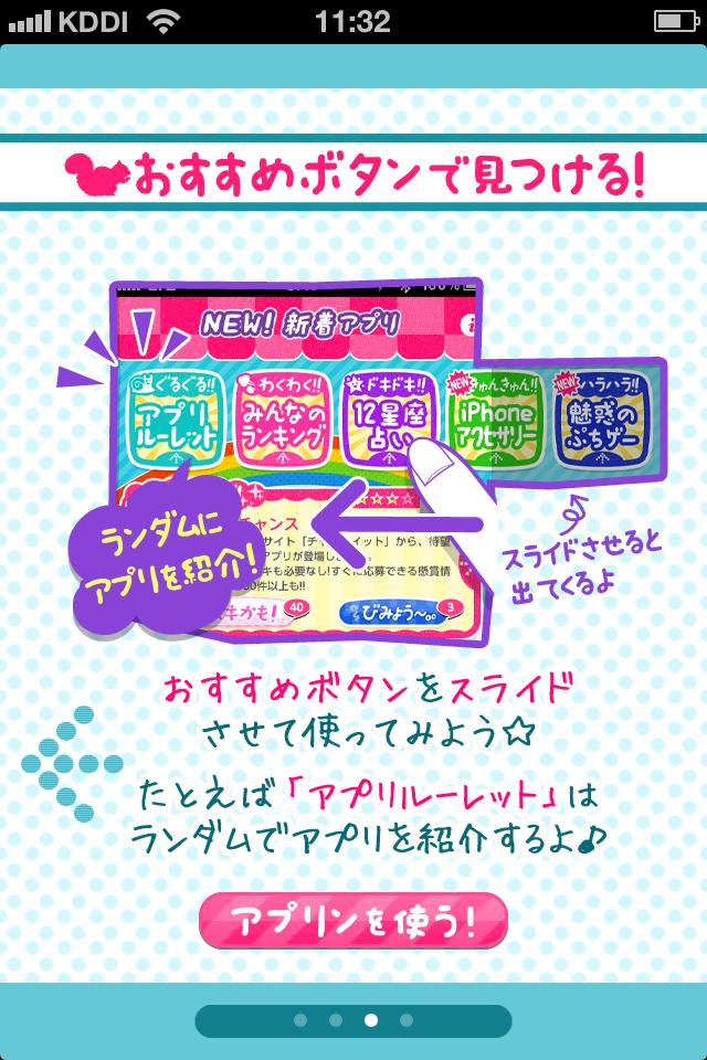 アプリン:初心者女性向けiPhoneアプリを紹介してくれるアプリ!!