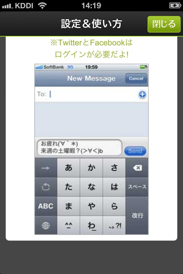 モテる顔文字:iPhoneで顔文字を簡単入力できるアプリ_16