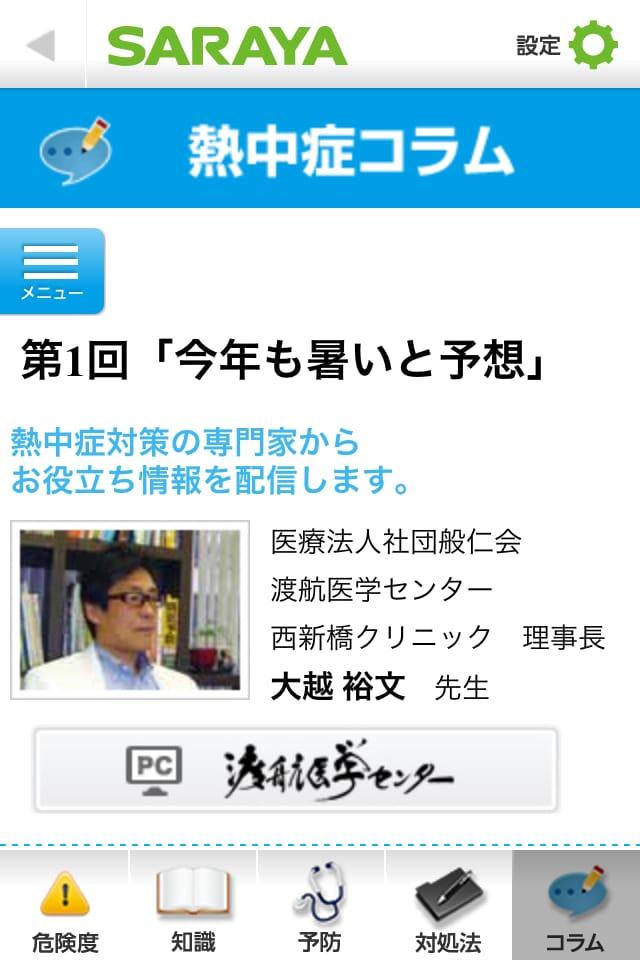 【夏の対策】熱中症ナビ:熱中症予防が出来るiPhoneアプリ_05