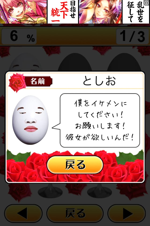 イケメン育成ゲームアプリ「不細工たまご」の遊び方_2