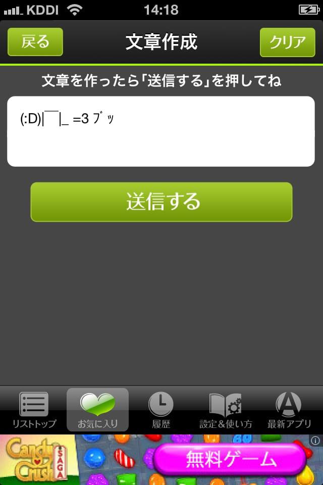 モテる顔文字:iPhoneで顔文字を簡単入力できるアプリ_14
