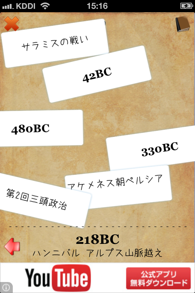 【暗記】世界史覚え機:無料iPhoneアプリで簡単に世界史が理解できる