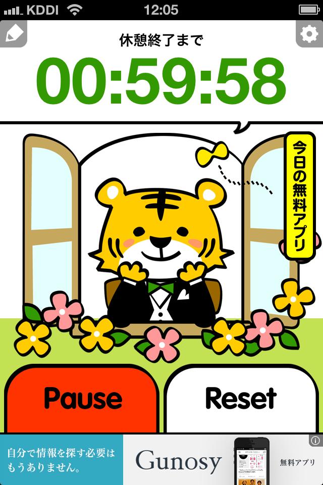 効率UP! 休みタイマー:あなたの集中を執事のトラがサポート!!仕事効率アプリ