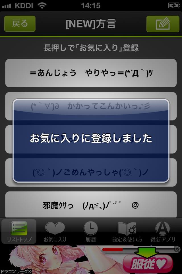 モテる顔文字:iPhoneで顔文字を簡単入力できるアプリ_07